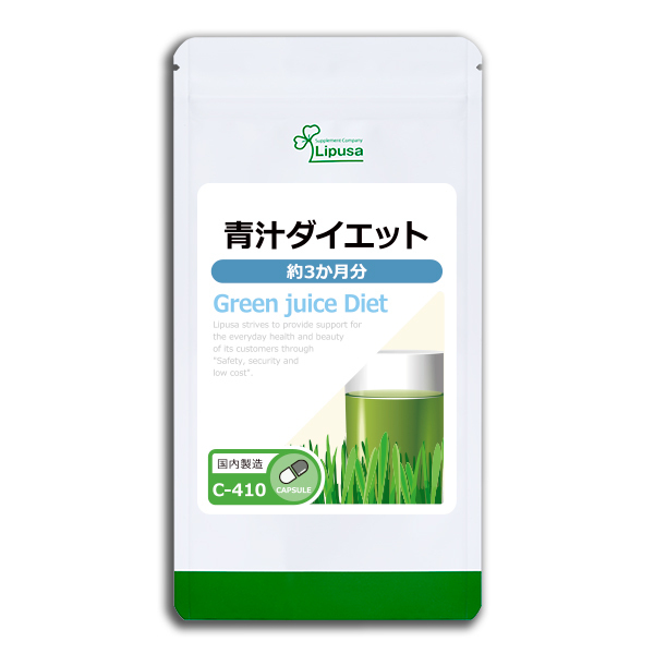 リプサ公式 1円開始 青汁ダイエット 約3か月分 C-410 サプリメント サプリ 健康食品 ダイエット 1円スタート 送料200円_パッケージ