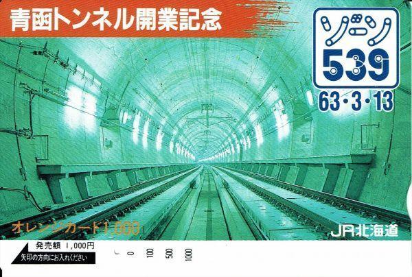 J★JR北海道★青函トンネル開業記念 ゾーン539★オレンジカード 1穴使用済★_画像1