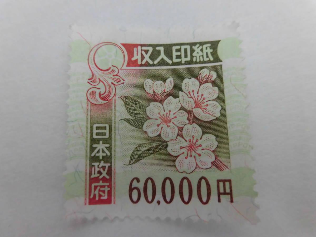 収入印紙 高額 6万円 1枚 糊なし