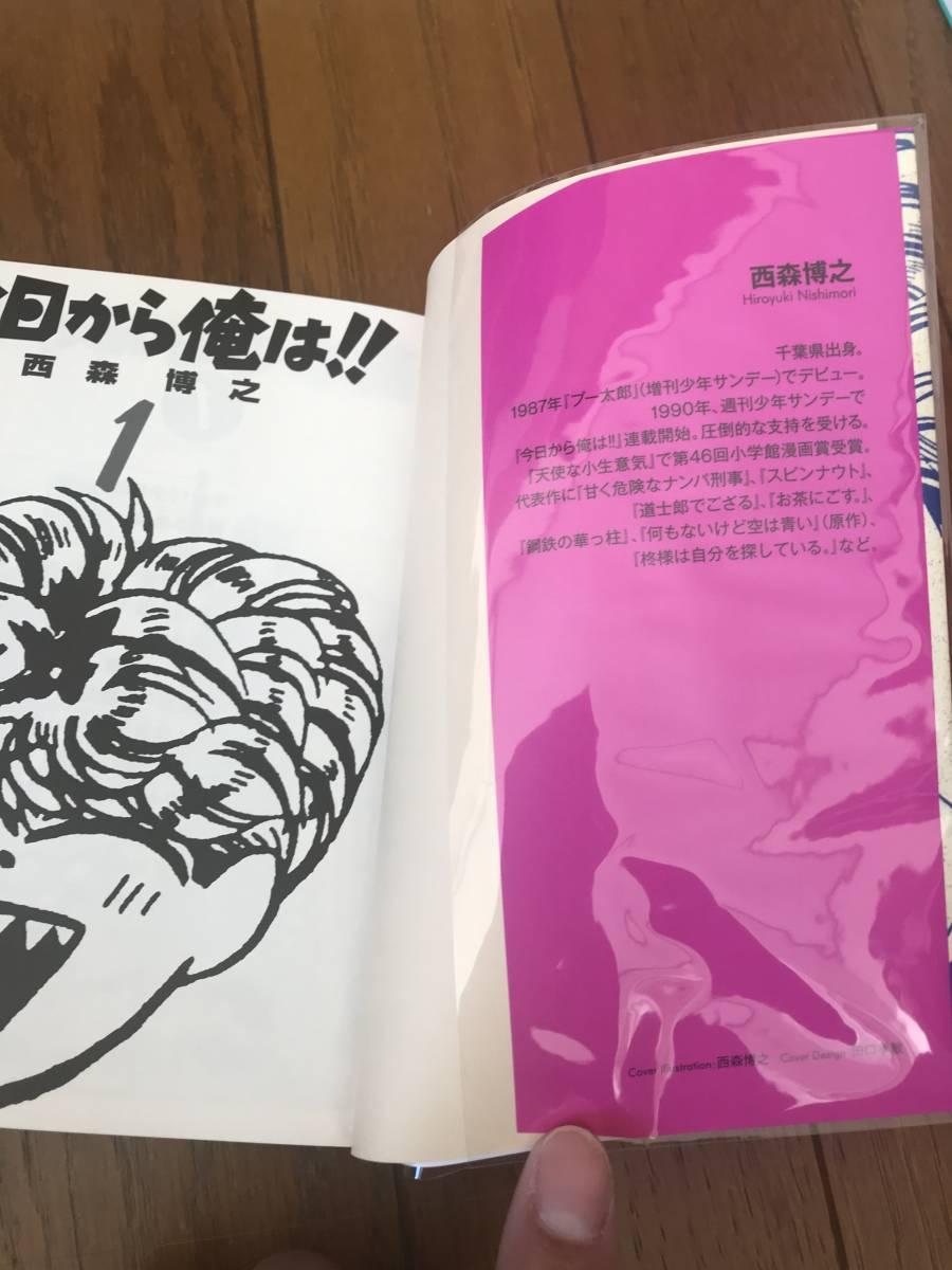 今日から俺は!!文庫版 全18巻セット 送料無料!