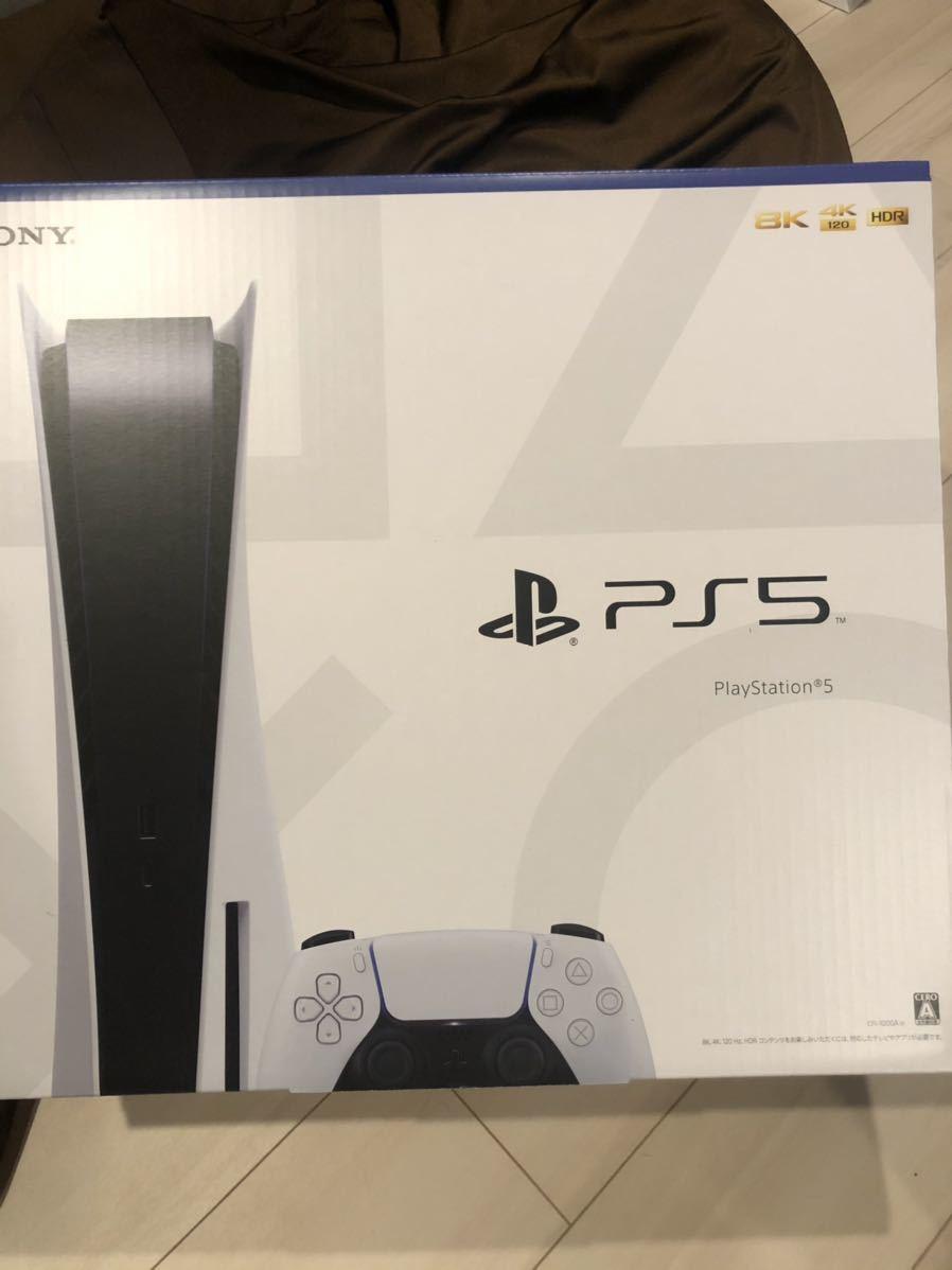 【新品 未開封】PlayStation5 本体 CFI-1000AO1 【送料無料】