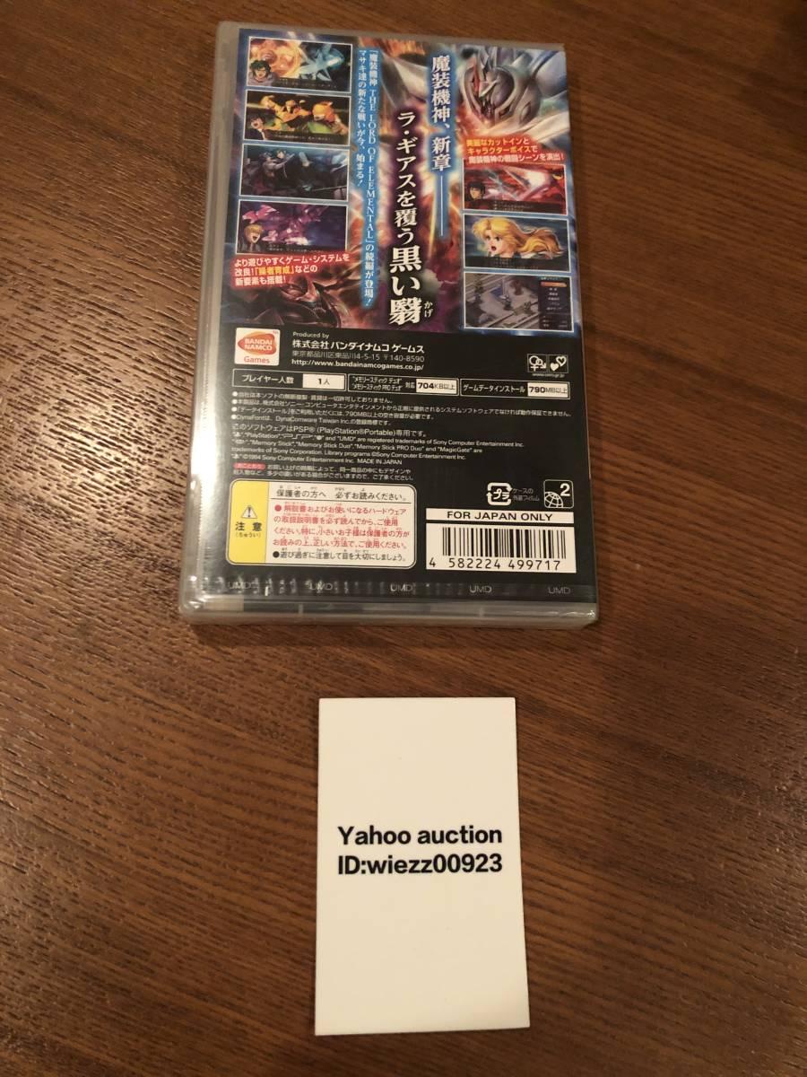 送料無料 新品未開封 PSP ★スーパーロボット大戦OGサーガ 魔装機神2★