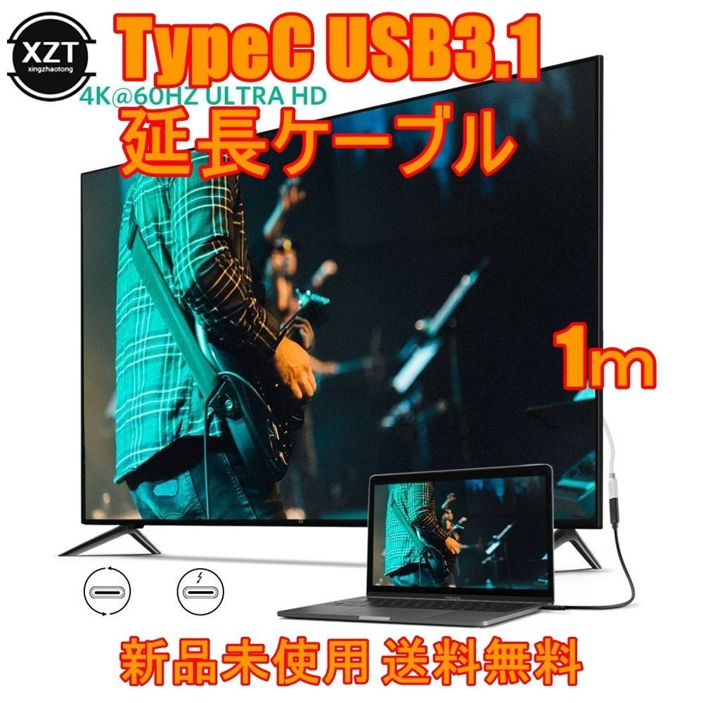 タイプ C USB 3.1 オス USB-C メス延長データケーブル 1m