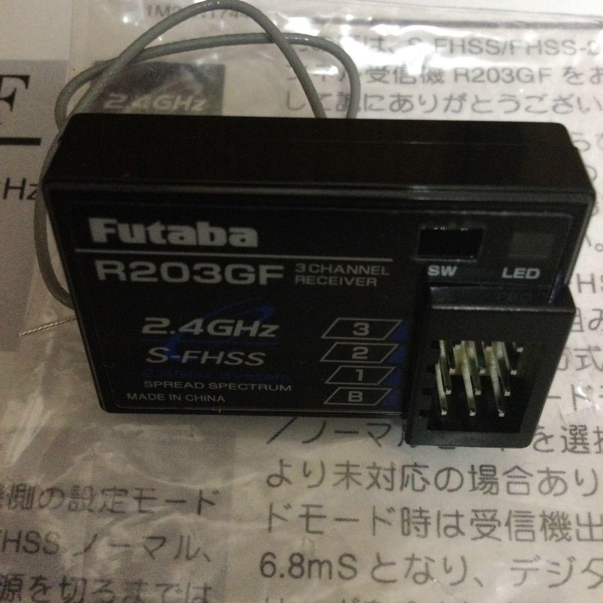 フタバ  新品 R203GF Futaba 受信機 ラジコン Rc