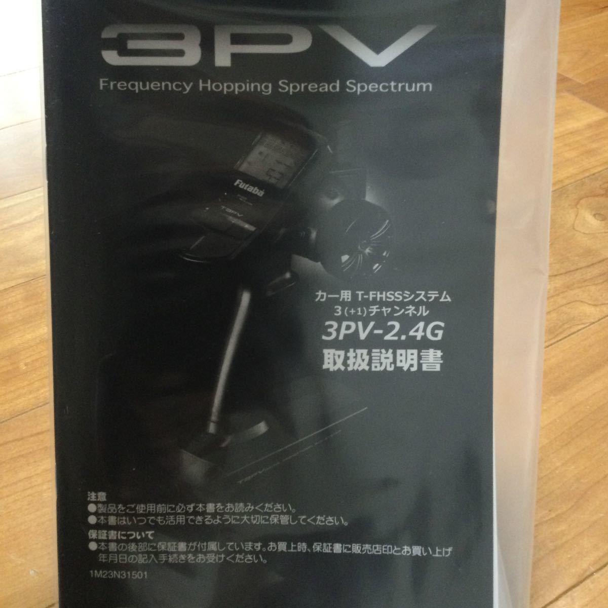 フタバ 新品 送信機 3PV プロポのみ ラジコン
