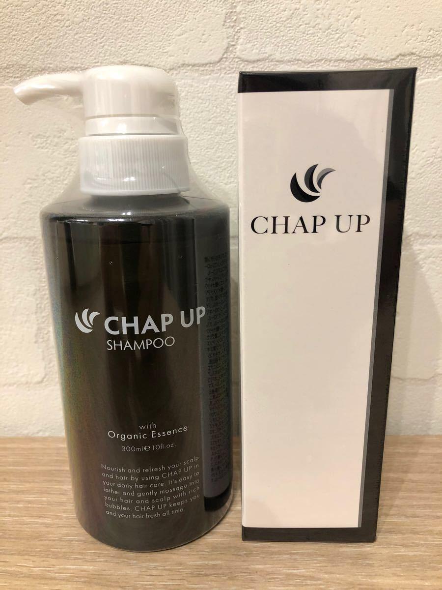 チャップアップ育毛剤&シャンプーセット
