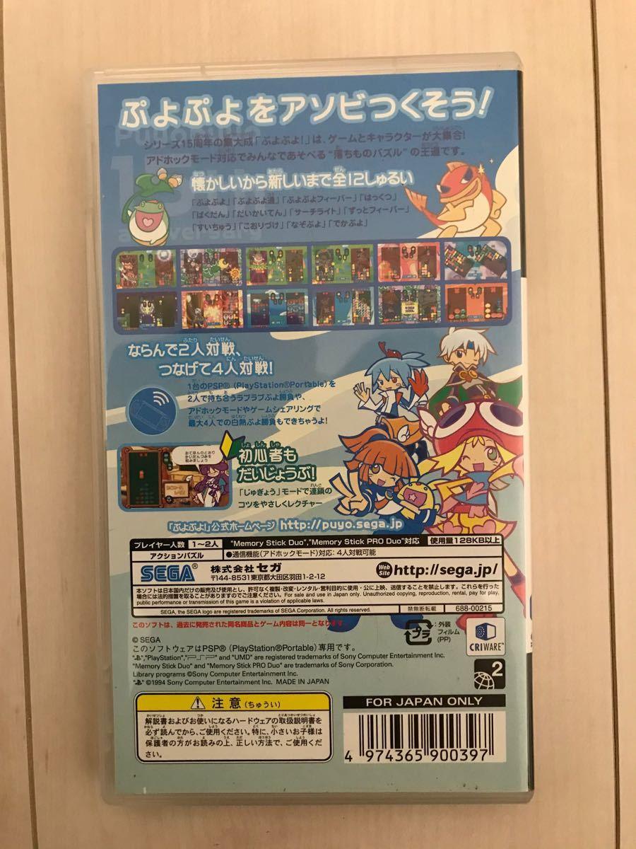 【PSP】 ぷよぷよ! スペシャルプライス