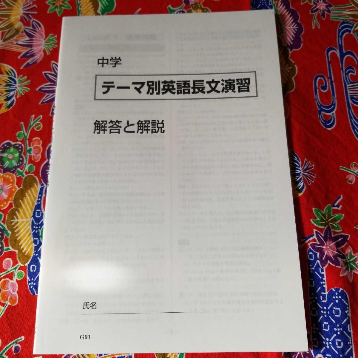 中学生 テーマ別英語長文演習 高校受験 入試問題