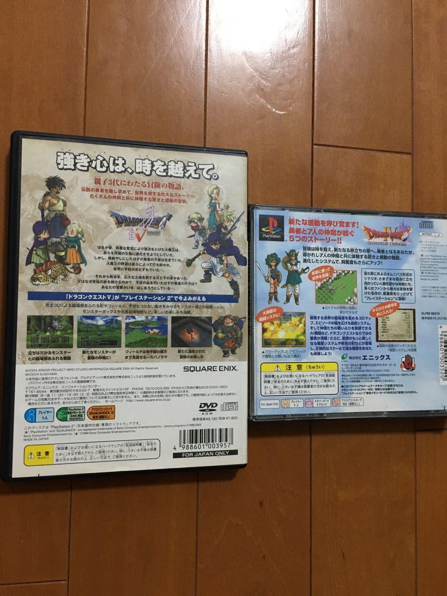 ドラゴンクエスト 4と ドラゴンクエスト5 2本 まとめ売り PS2