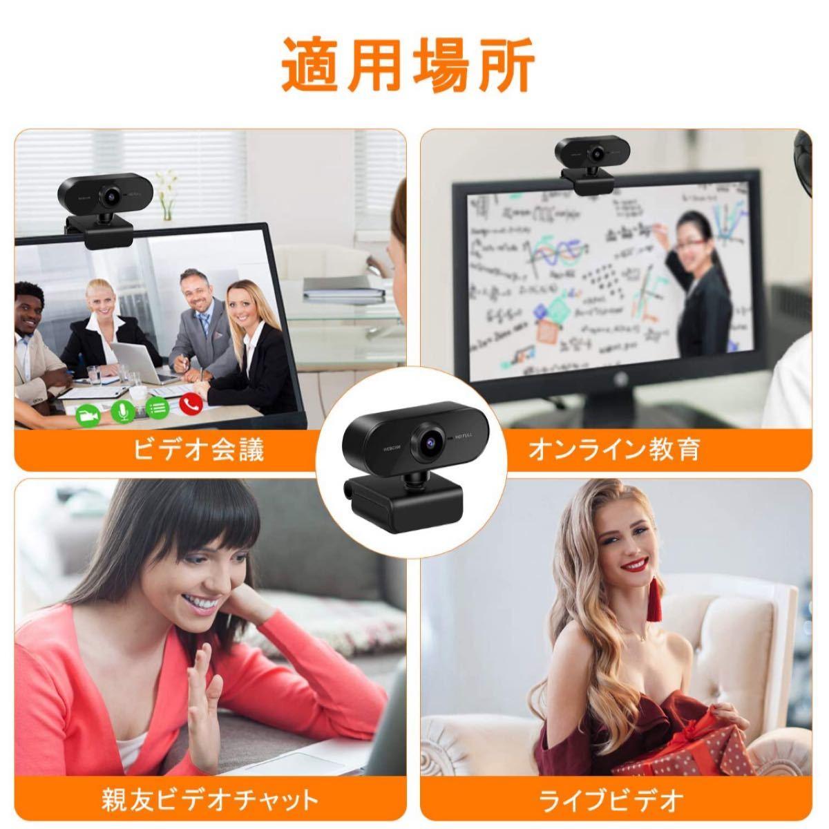 ウェブカメラ Yihao Webカメラ フルHD1080P マイク内蔵 30FPS オートフォーカス