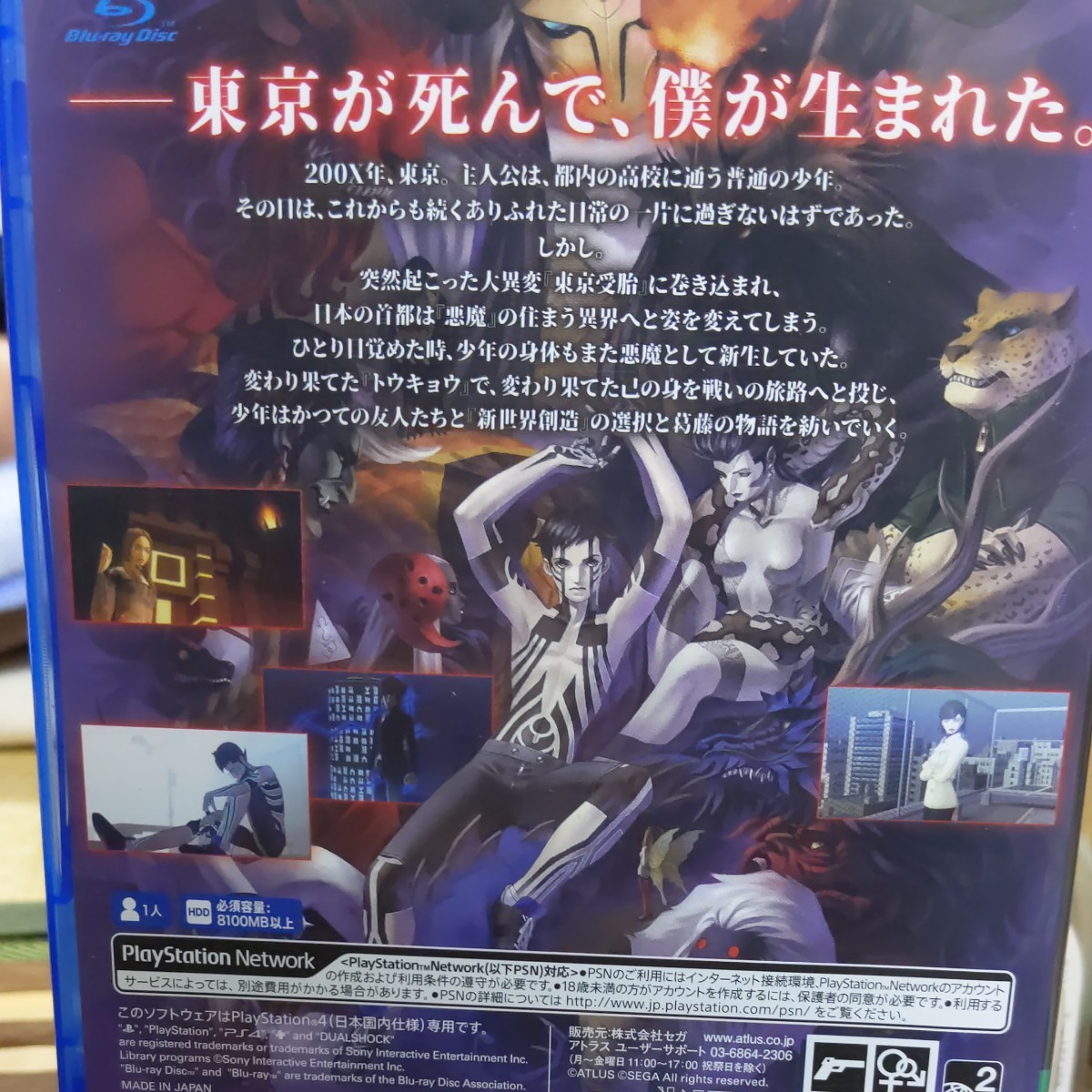 【PS4】 真・女神転生III NOCTURNE HD REMASTER [通常版]