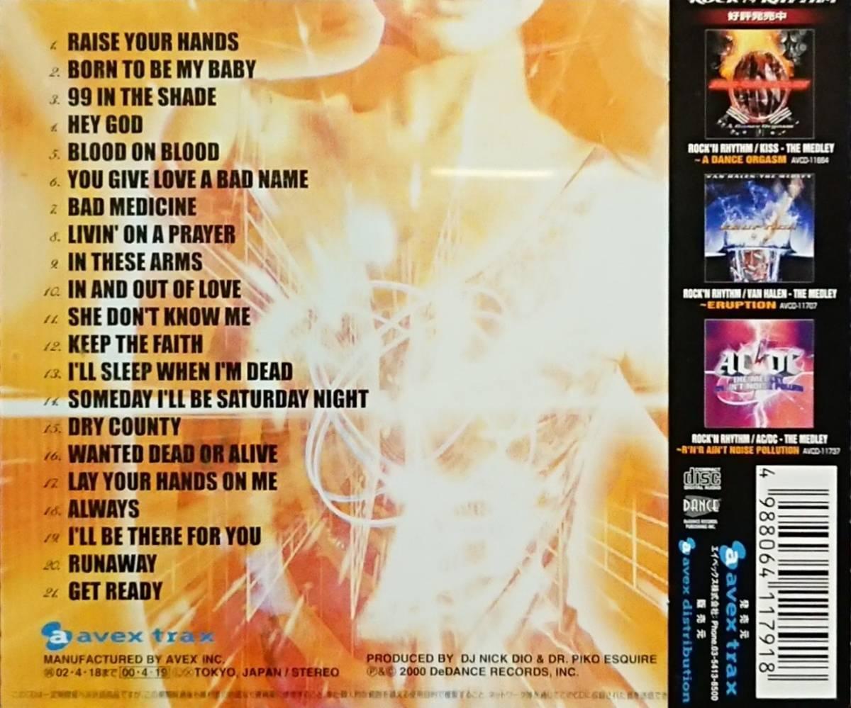 ◆ダンス◆ロックン・リズム/ボン・ジョヴィ・ザ・メドレー~ジャージー・ダンス・シンジケート ※'00年盤 送料込み◆