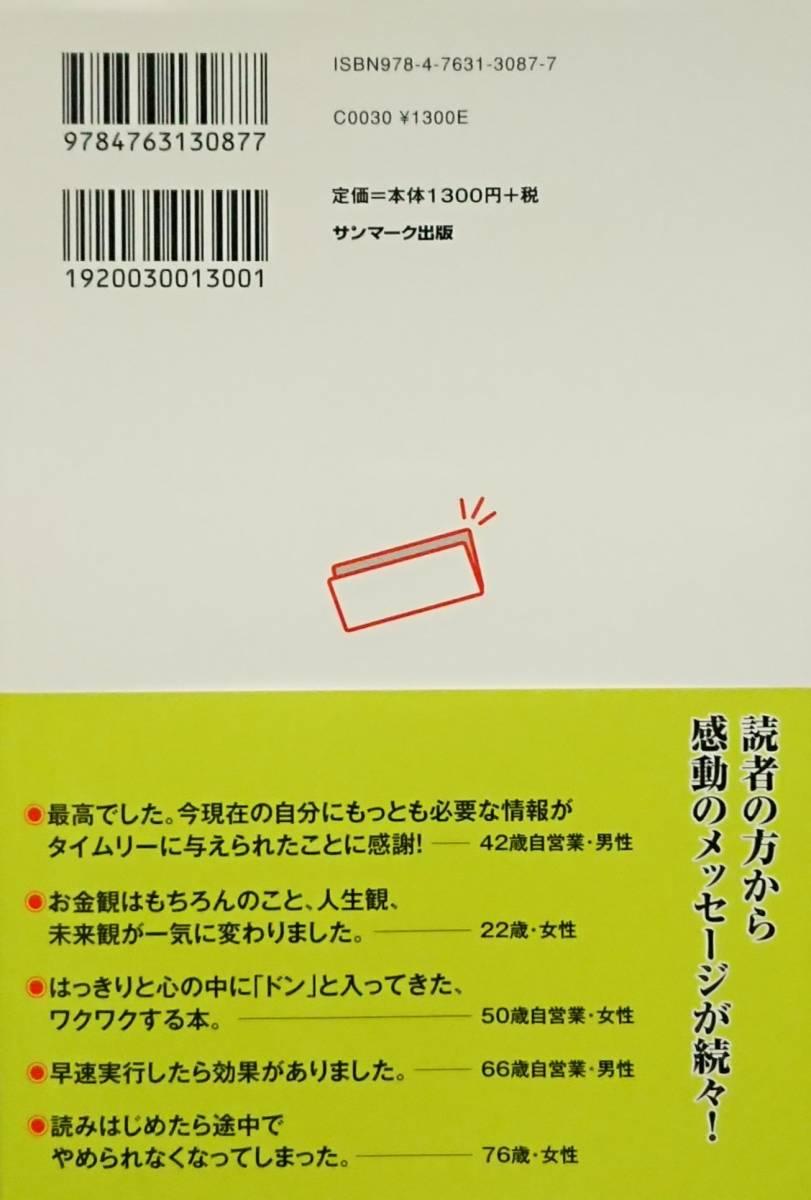 ◆自己啓発◆稼ぐ人はなぜ、長財布を使うのか?/亀田潤一郎◆サンマーク出版◆※送料込み