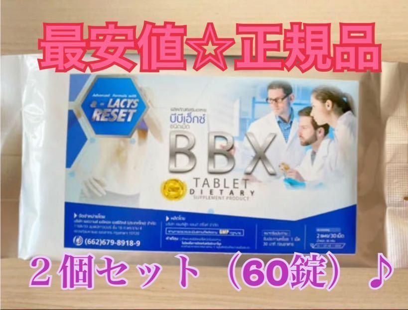 ★期間限定セール価格★ bbx サプリ ダイエット サプリメント BBX_画像1