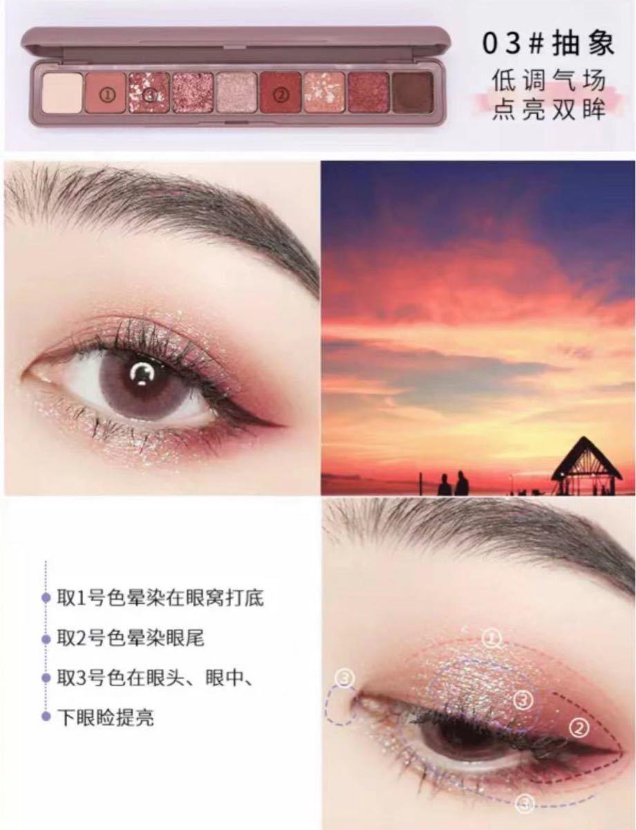 新品 novo アイシャドウ パレット 中国コスメ 中華メイク プチプラ