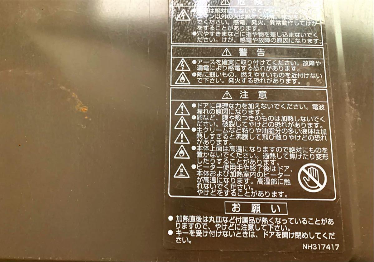 中古 HITACHI 電子レンジ 写真詳細あり セール中