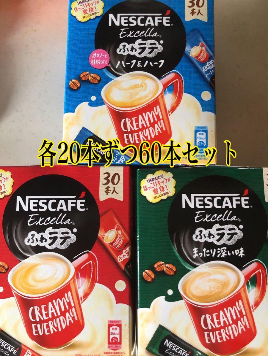 ネスカフェふわラテ 3種類60本  スティックコーヒー