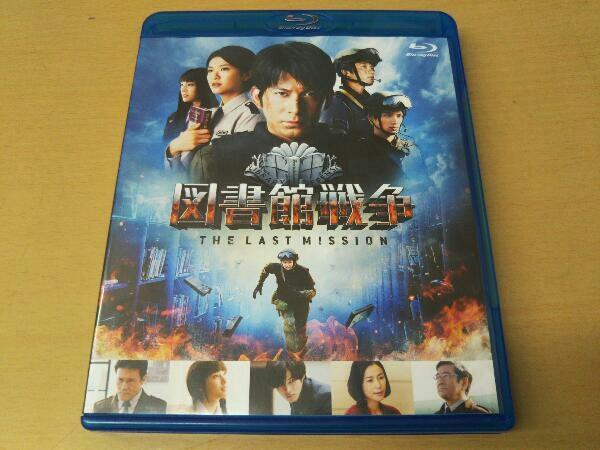 図書館戦争 THE LAST MISSION ブルーレイ スタンダードエディション(Blu-ray Disc)_画像1