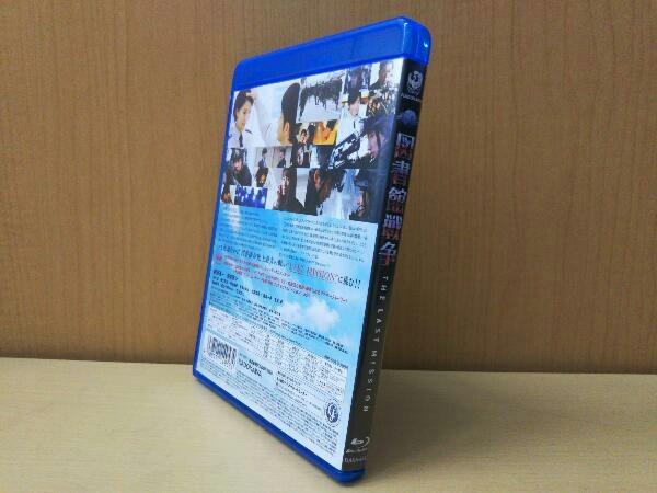 図書館戦争 THE LAST MISSION ブルーレイ スタンダードエディション(Blu-ray Disc)_画像3
