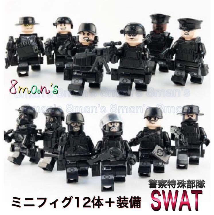 SWAT ミリタリー ミニフィグ 12体+武器 レゴ互換 警察特殊部隊 LEGO互換 アーミー サバゲー 送料無料 _画像1