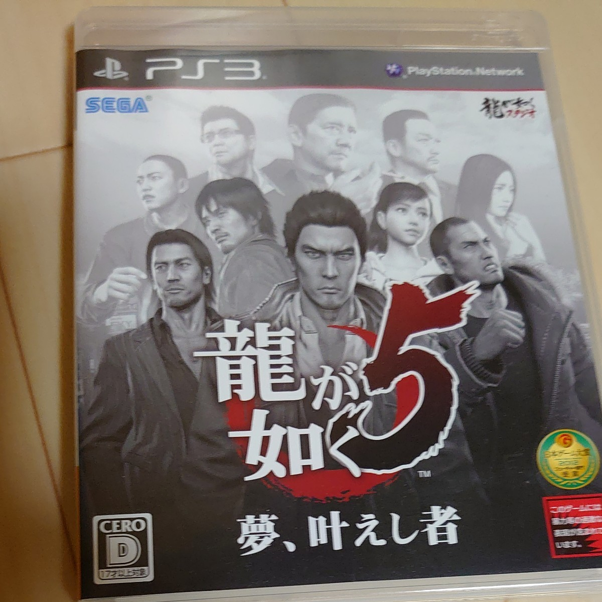 PS3 龍が如く4 龍が如く5