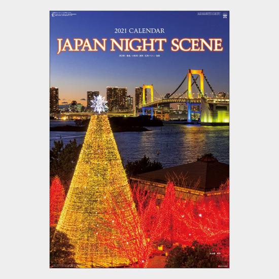 2021年版壁掛カレンダー「【フィルム】ジャパン・ナイトシーン(SG-518)」(新品・未使用・企業名なし)_画像1