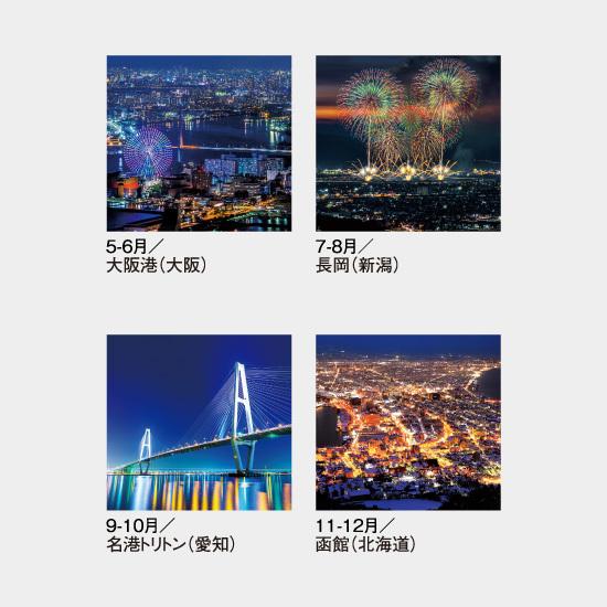 2021年版壁掛カレンダー「【フィルム】ジャパン・ナイトシーン(SG-518)」(新品・未使用・企業名なし)_画像4