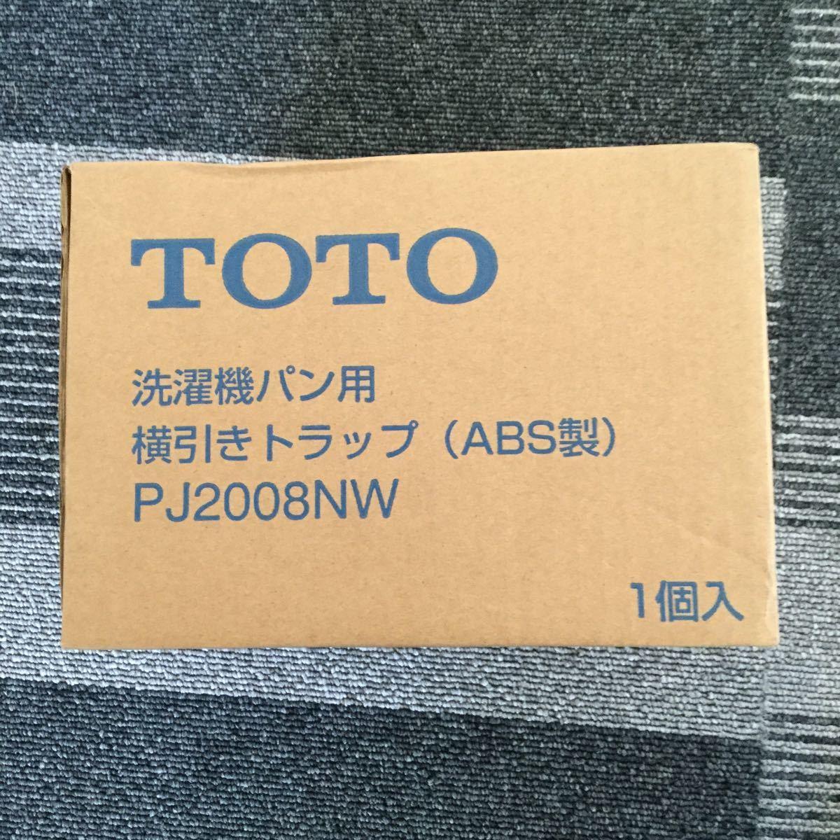TOTO PJ2008NW 洗濯機パン用 横引きトラップ (ABS製)_画像1