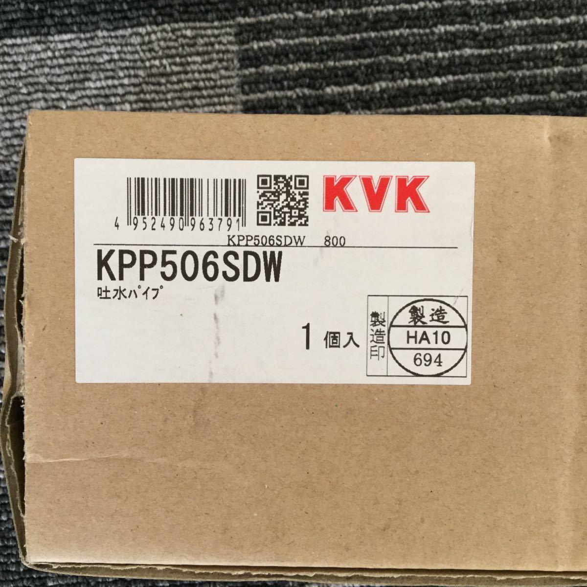 KVK KPP506SDW 吐水パイプ_画像1