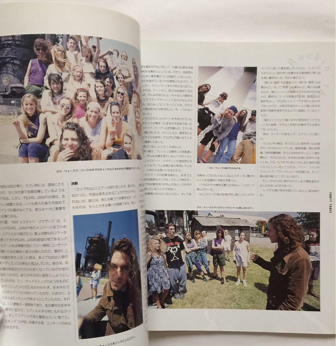 【絶版・貴重・初版】Pearl Jam/ パールジャム The Illustrated Story/シアトル発、世界制覇!その栄光と苦悩 1996年 本 日本語 当時物_画像8