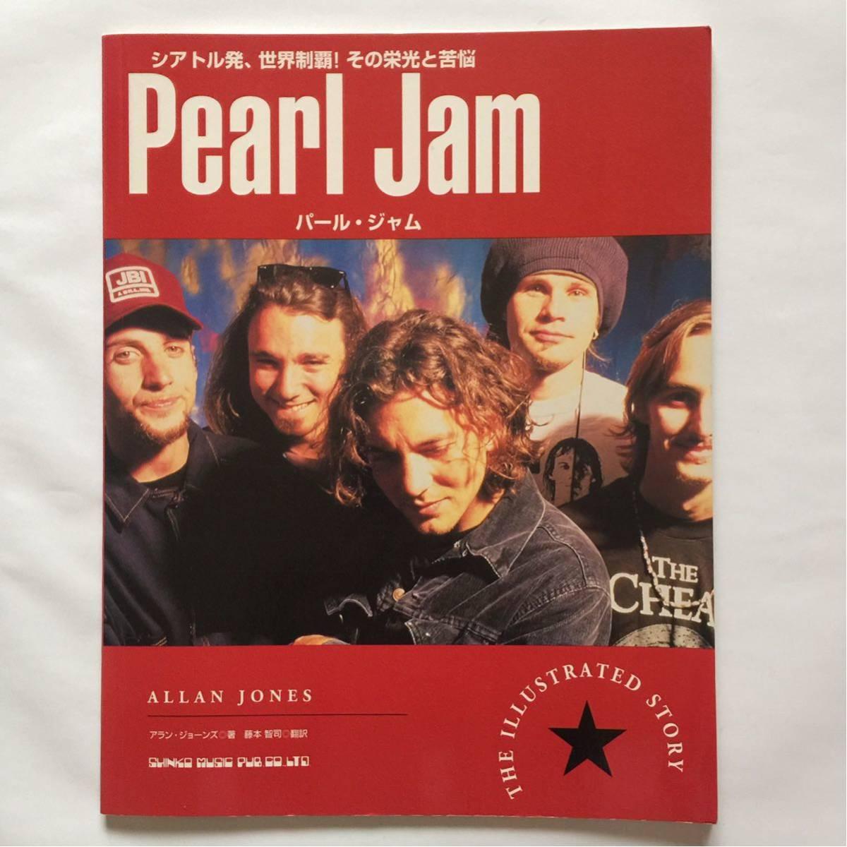 【絶版・貴重・初版】Pearl Jam/ パールジャム The Illustrated Story/シアトル発、世界制覇!その栄光と苦悩 1996年 本 日本語 当時物_画像1