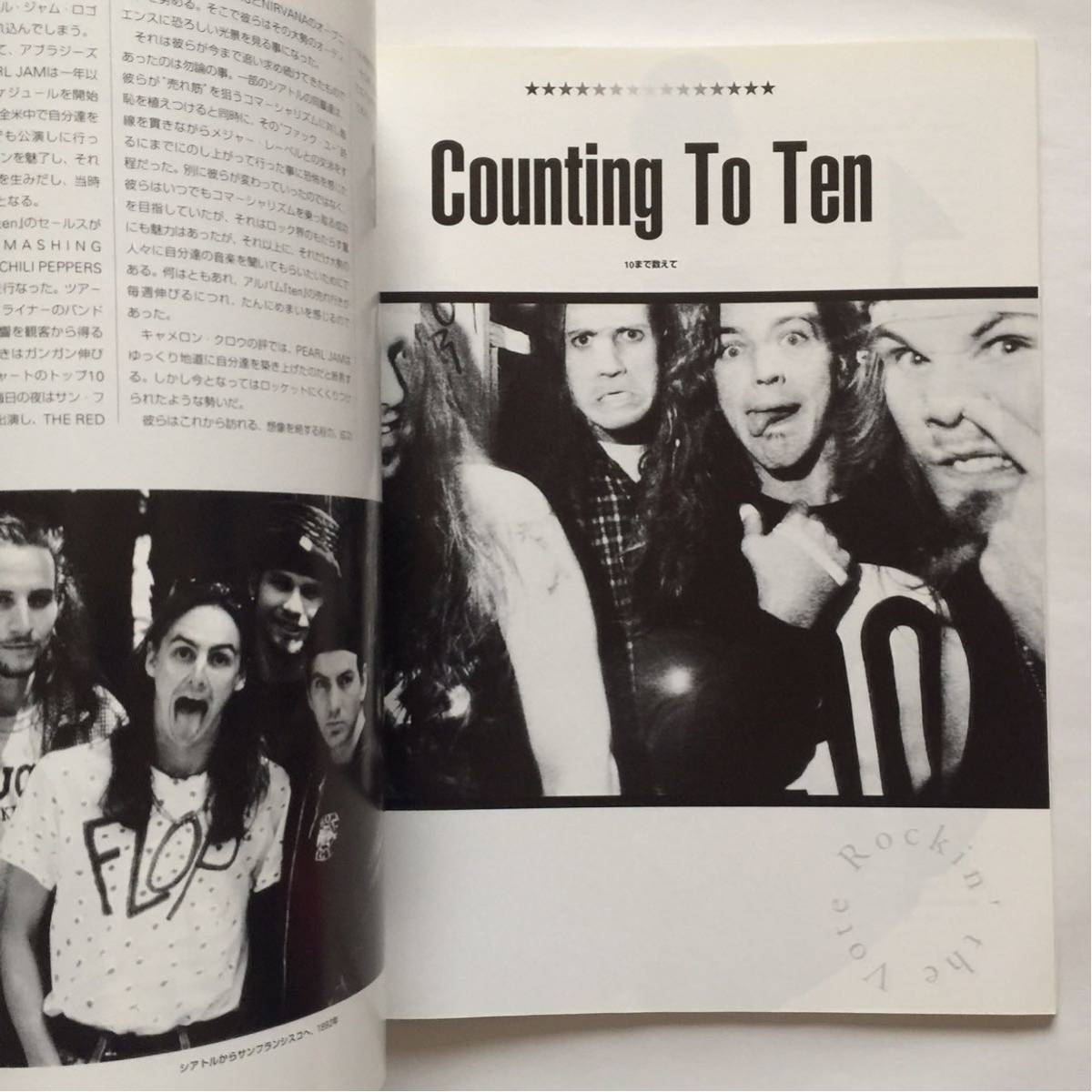 【絶版・貴重・初版】Pearl Jam/ パールジャム The Illustrated Story/シアトル発、世界制覇!その栄光と苦悩 1996年 本 日本語 当時物_画像9