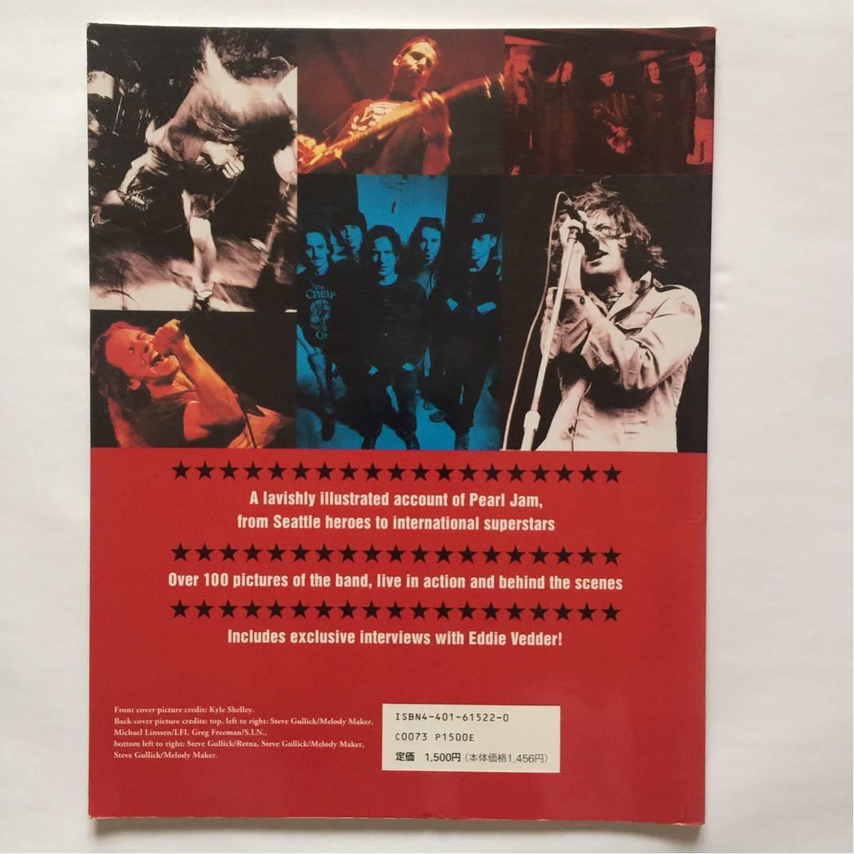 【絶版・貴重・初版】Pearl Jam/ パールジャム The Illustrated Story/シアトル発、世界制覇!その栄光と苦悩 1996年 本 日本語 当時物_画像2