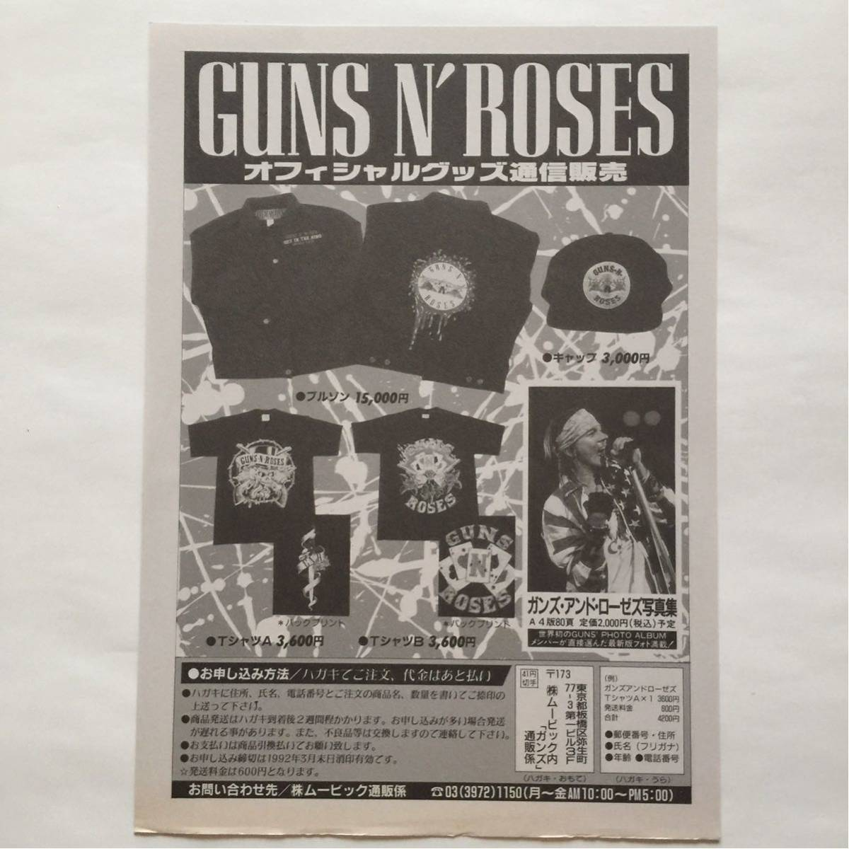 送料無料●Guns N' Roses/ガンズ・アンド・ローゼズ 90年代ちらし 「オフィシャルグッズ通信販売」白黒 当時物 資料_画像1