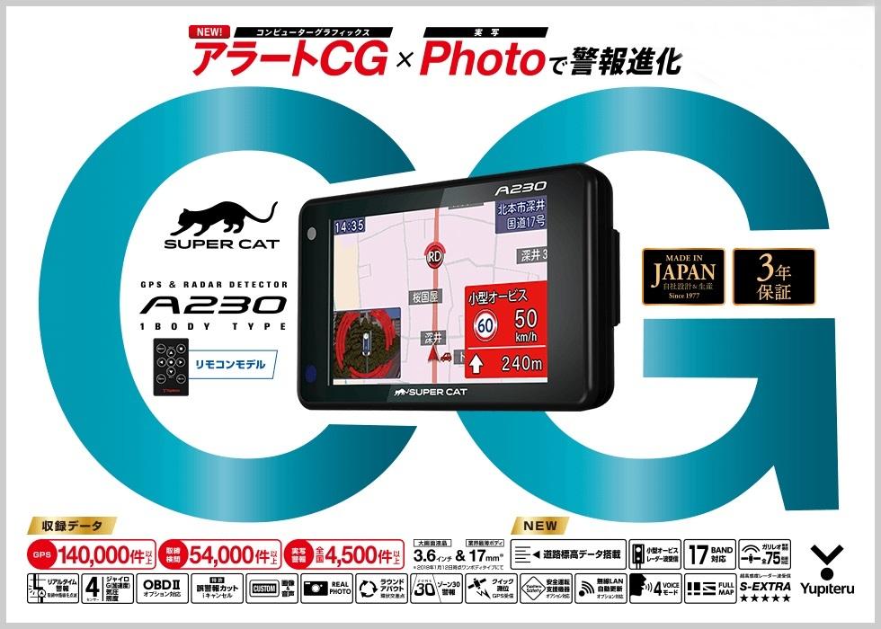 [新品] ユピテル GPS&レーダー探知機 A230_画像1