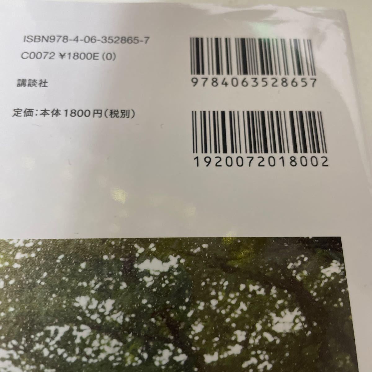 写真集 欅坂46 長濱ねる ファースト写真集