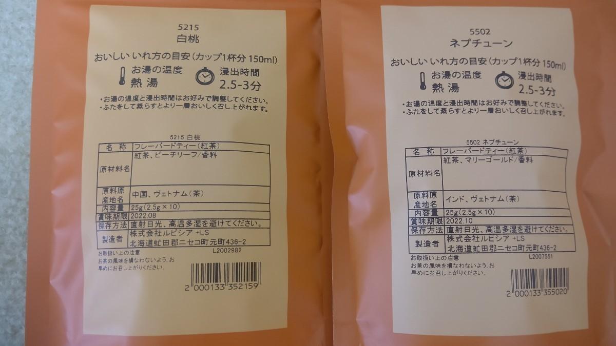 ルピシア LUPICIA  白桃 ネプチューン 紅茶 フレーバード ティーパックセット