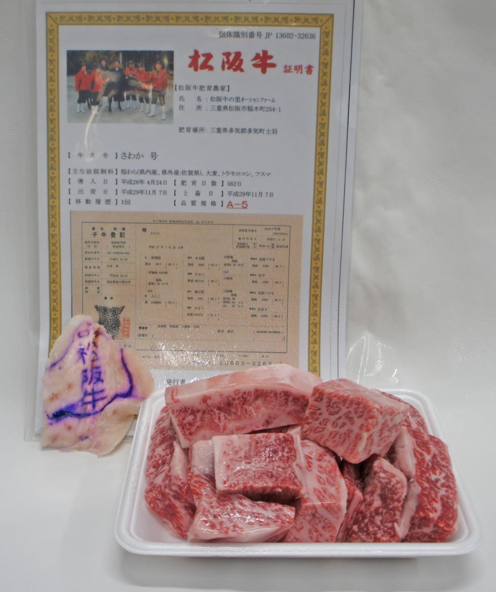 松阪牛A5等級コロコロステーキ500g冷凍品 黒毛和牛 12/30まで発送可能_画像1