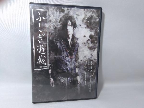 DVD ゴールデンボンバー 喜矢武豊主演舞台 「ふしぎ遊戯」 DVD_画像1