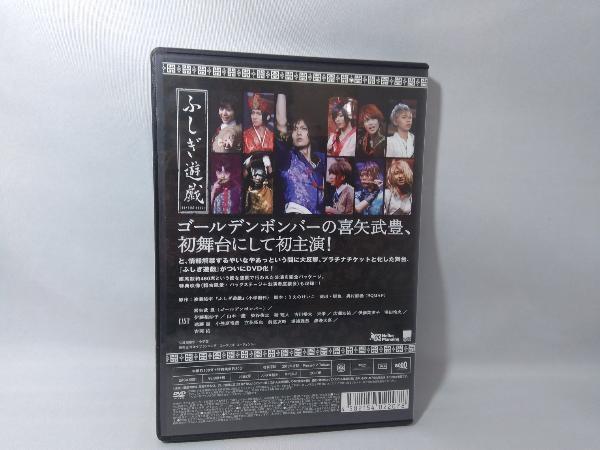 DVD ゴールデンボンバー 喜矢武豊主演舞台 「ふしぎ遊戯」 DVD_画像2
