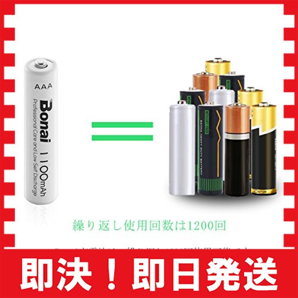 【激安すぎます。。】8個パック 単4充電池 8本 BONAI 単4形 充電式電池 ニッケル水素電池 8個パックCEマーキン_画像5