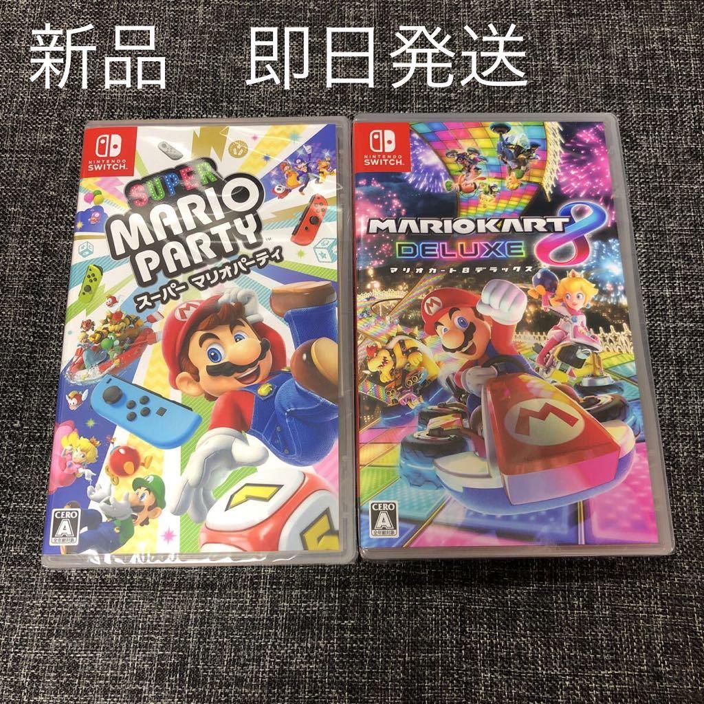 マリオカート8デラックス スーパーマリオパーティ Nintendo Switch ニンテンドースイッチ スイッチ ソフト