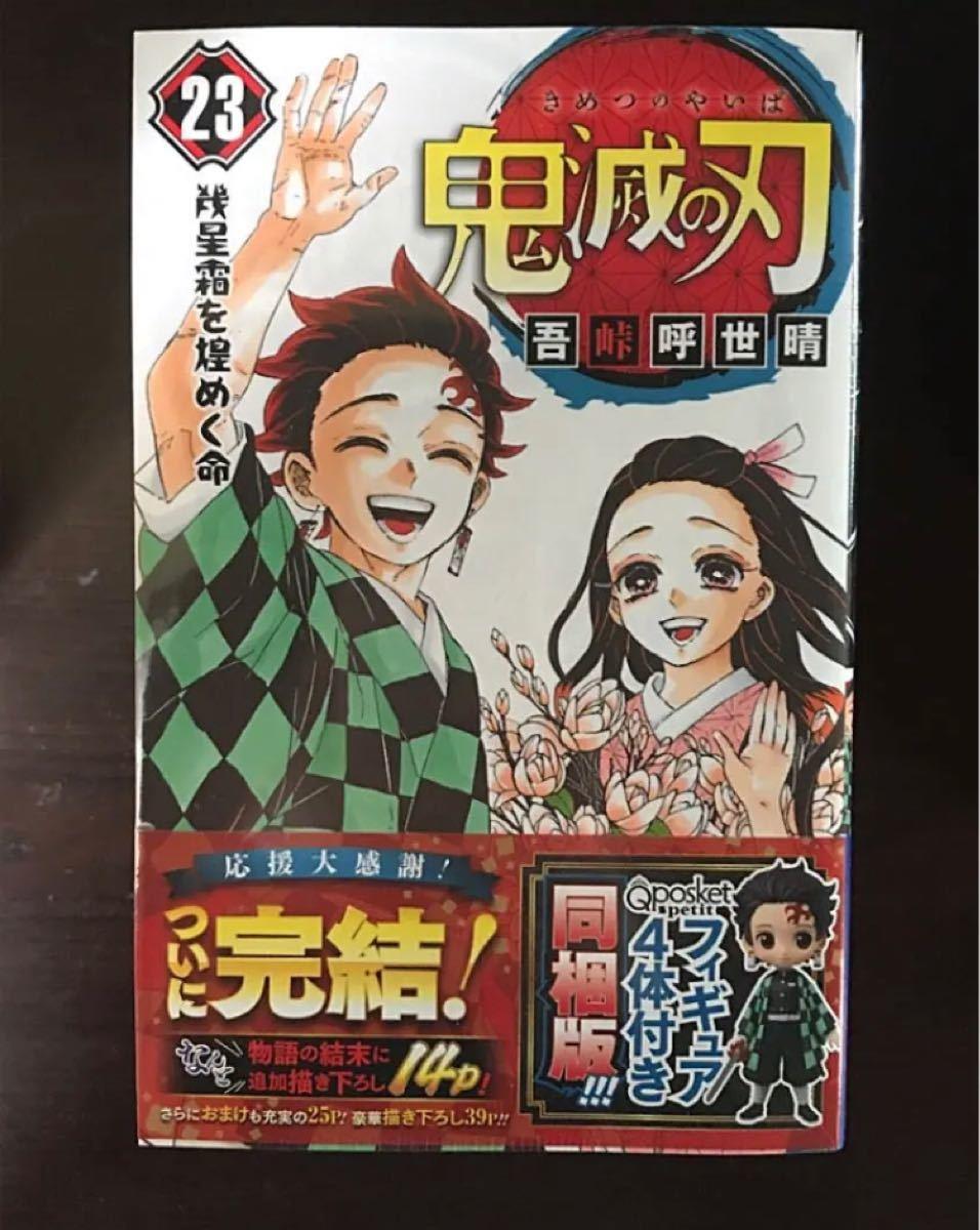 鬼滅の刃  23巻+フィギュア付き同梱版