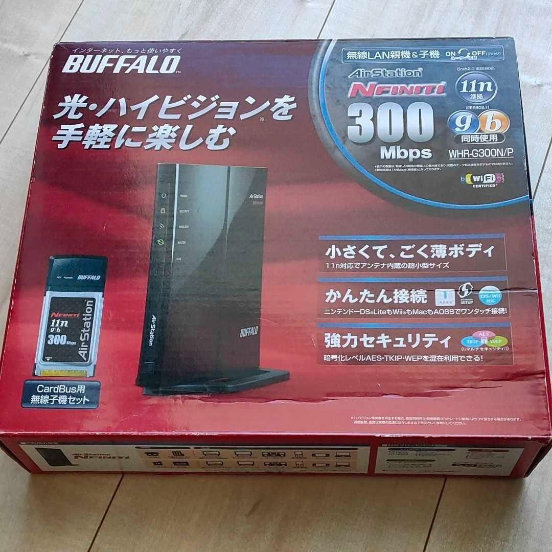 【無線LAN&子機】BUFFALO WHR-G300N/P