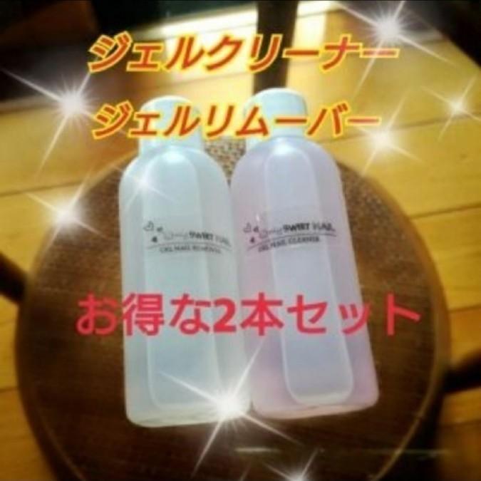 【ジェルネイルに必須】ジェルクリーナー ジェルリムーバー 2本 各60ml 日本製 爪に優しい