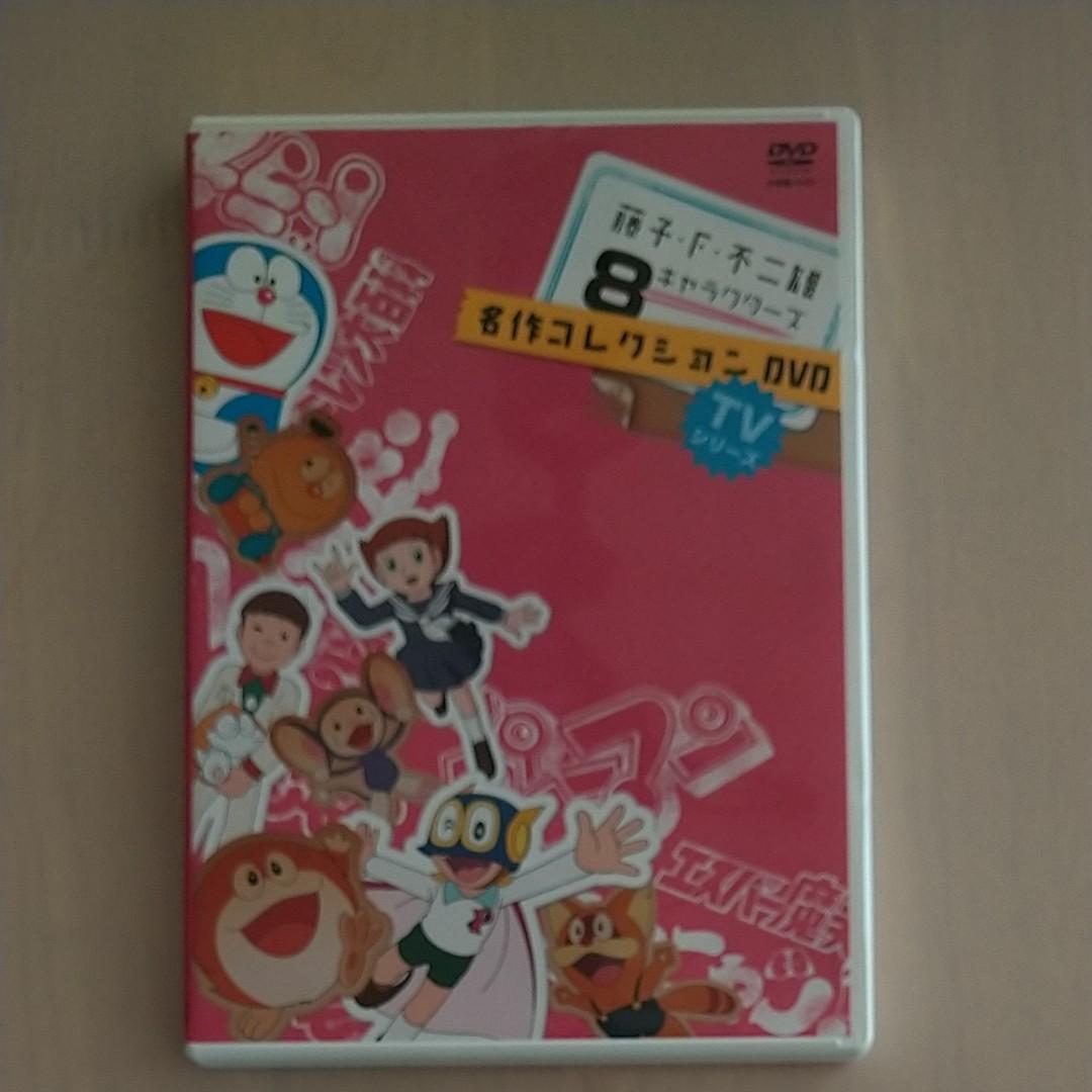 DVD 藤子不二雄 アニメ