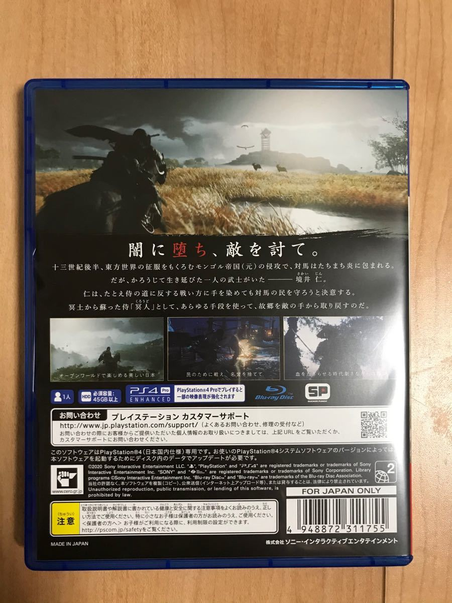 PS4 GHOST OF TSUSHIMA