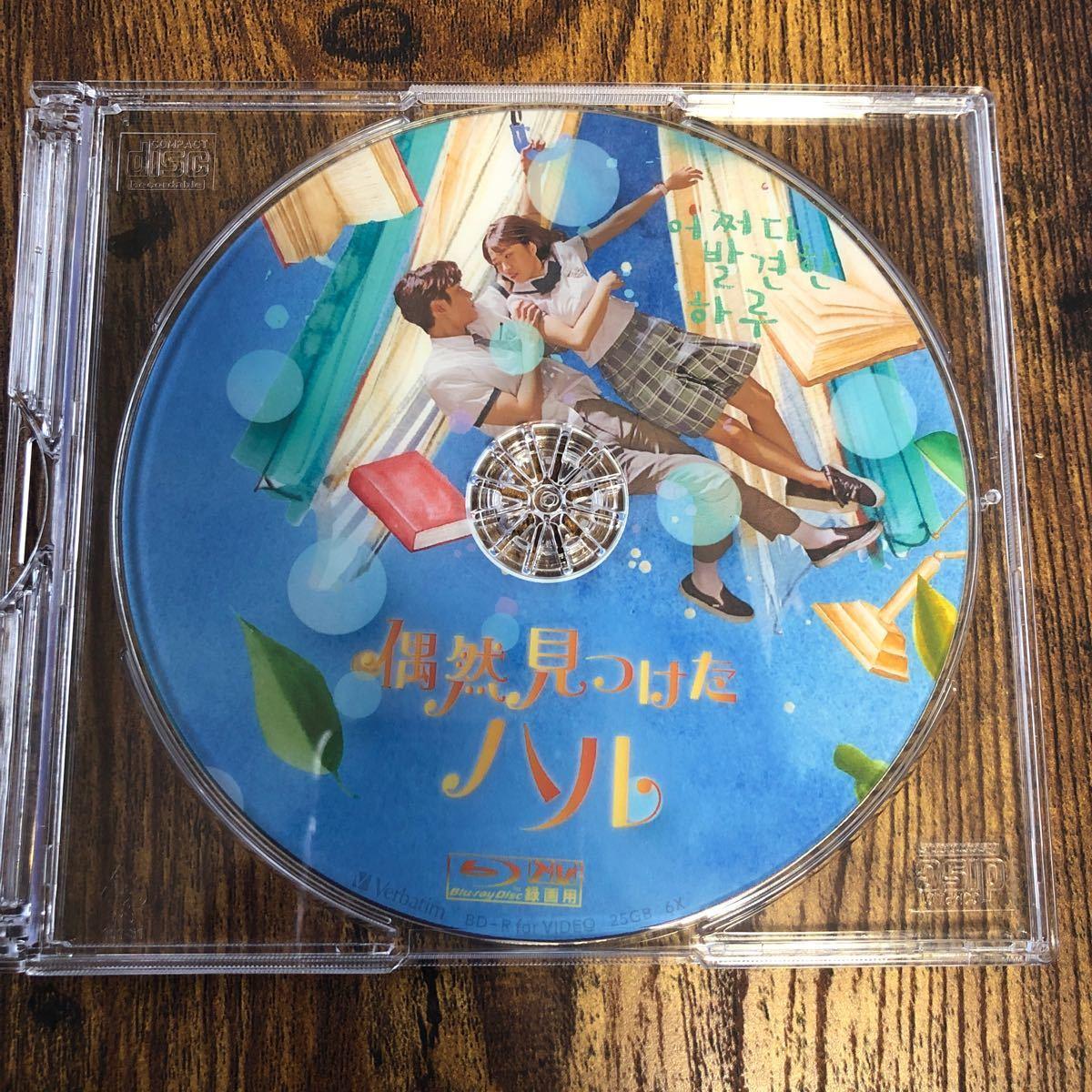韓国ドラマ 偶然見つけたハル 全話 Blu-ray
