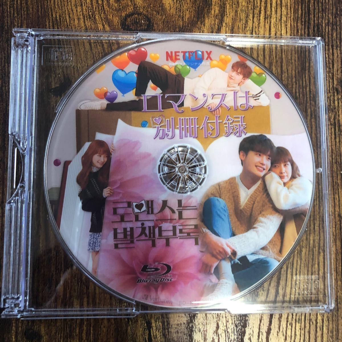 韓国ドラマ ロマンスは別冊付録 全話 Blu-ray