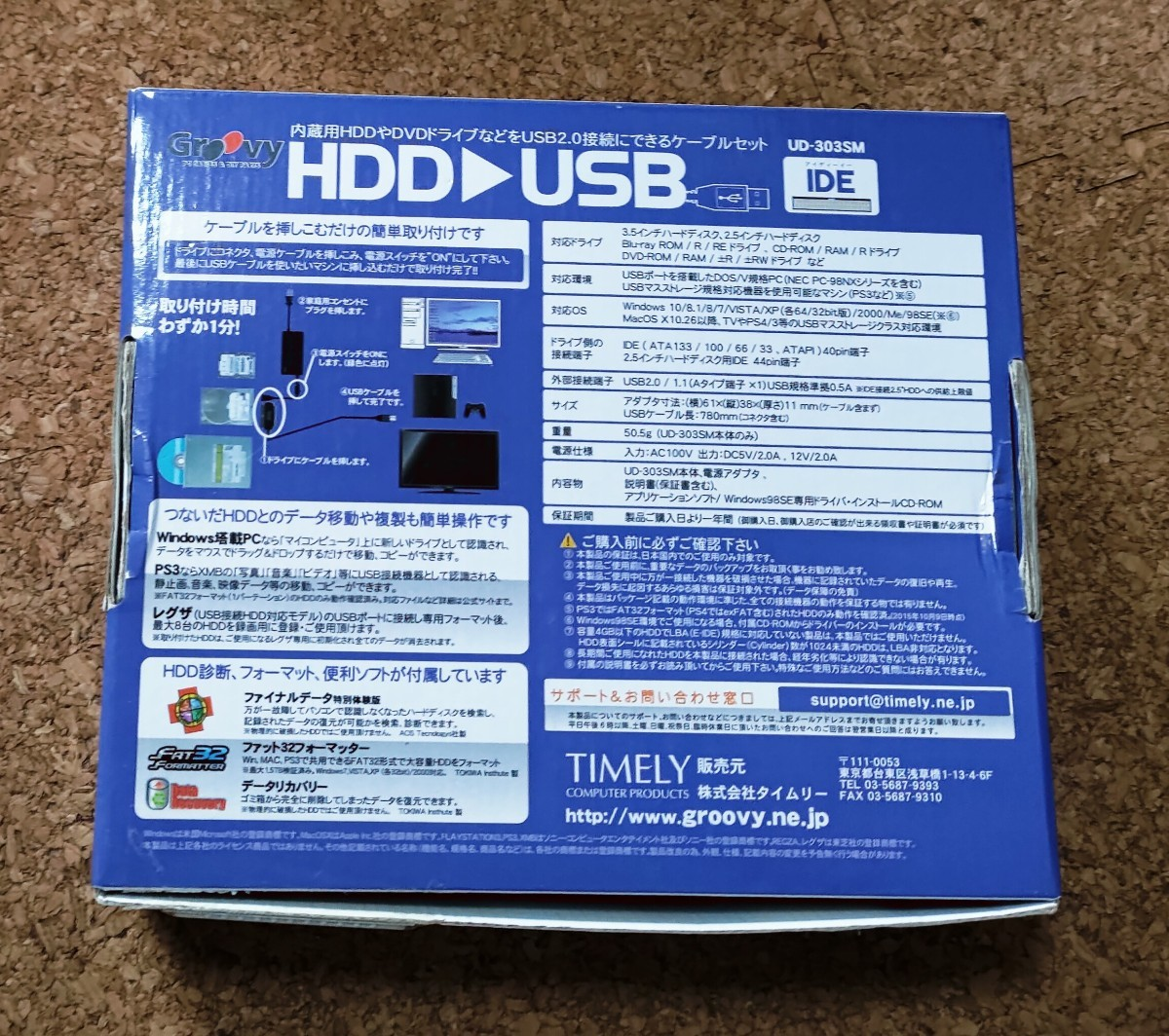 HDD USB接続キット  groovy UD-303SM
